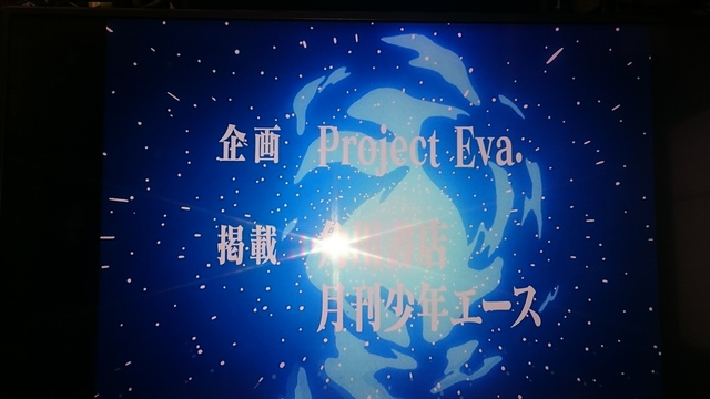 Project Eva title card