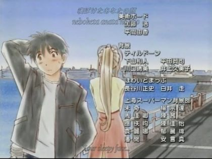 Keiichi and Belldandy in the first ED of the Aa! Megami-sama animated series